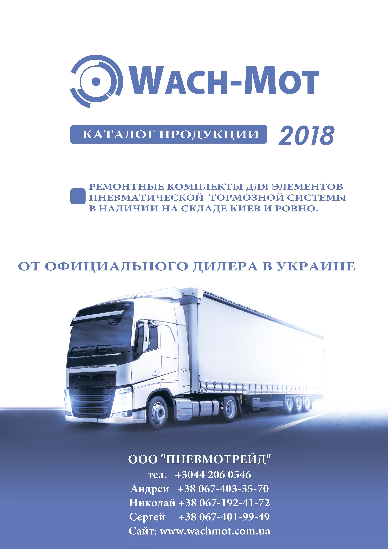 Каталог WACH-MOT 2018, скачать каталог WACHMOT