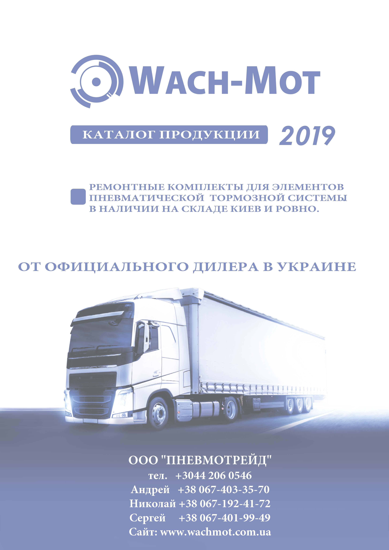 Каталог WACH-MOT 2019, скачать каталог WACHMOT