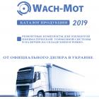 Цена ремонтых комплектов WACH-MOT (WACHMOT) Новый расширенный каталог Ремонтных комплектов WACH-MOT 2019 Новый каталог Ремонтных комплектов WACH-MOT 2019