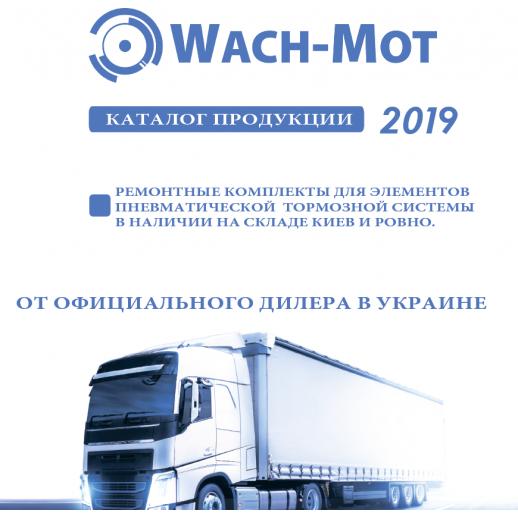 Цена ремонтых комплектов WACH-MOT(WACHMOT) Новый каталог Ремонтных комплектов WACH-MOT 2019 Новый расширенный каталог Ремонтных комплектов WACH-MOT 2019